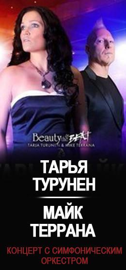 Шоу Тарьи Турунени Майка Терраны «Beauty and the Beat»