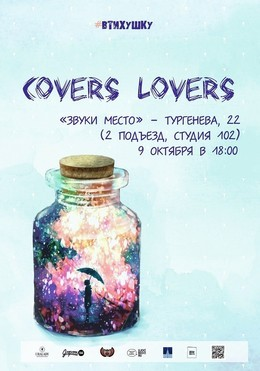 Квартирник COVERS LOVERS