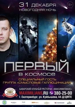 Новый год 2017: первый в космосе