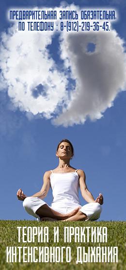 Теория и практика интенсивного дыхания