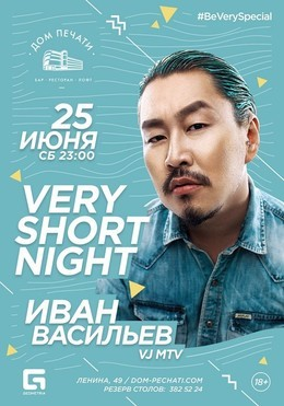 Very Short Night: Ваня Васильев