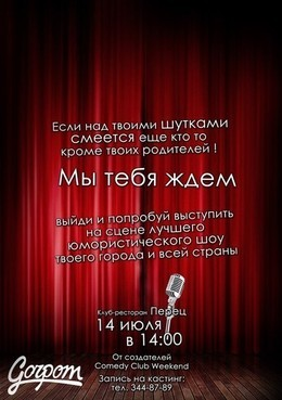 Кастинг Comedy Club Ural