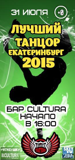 Лучший танцор Екатеринбурга-2015