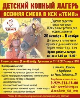 "Осенняя смена в КСК ""ТЕМП"""