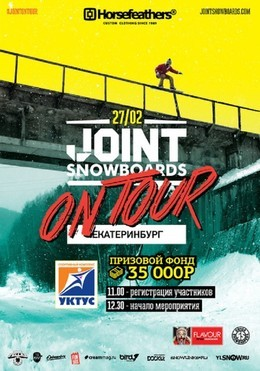 """Joint Snowboards ON TOUR"". 3 этап."