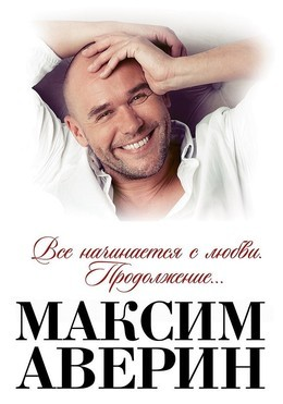 """Максим Аверин """"Все начинается с любви. Продолжение"""""""