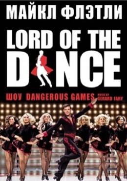 """Ирландское шоу """"Lord of the Dance"""""""