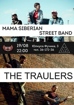 MAMA SIBERIAN STREET BAND & THE TRAULERS