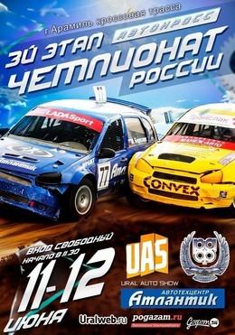 Третий этап Чемпионат России по автокроссу!