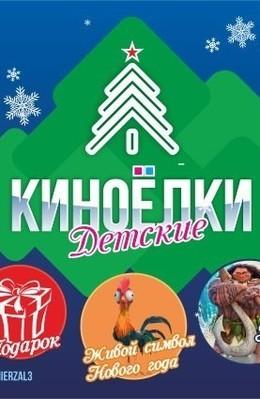 Киноёлки 2016-2017