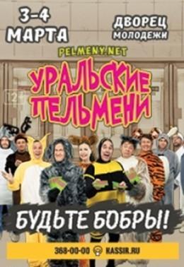 Уральские пельмени. Шоу «Будьте бобры!»