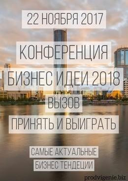 КОНФЕРЕНЦИЯ Бизнес Идеи 2018. Вызов: принять и выиграть