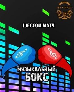 Игра Музыкальный Бокс