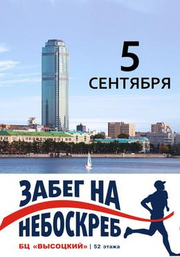 Забег на небоскреб «Высоцкий»