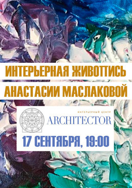 Интерьерная живопись Анастасии Маслаковой
