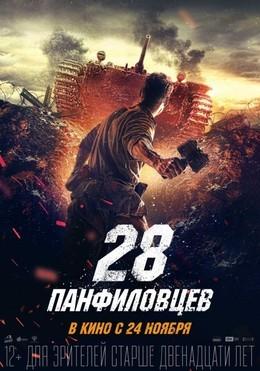 28 панфиловцев