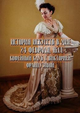 Кофейный клуб с Викторией Французовой «От чепчика до туфельки»