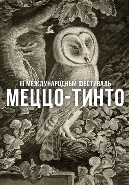 III Международный фестиваль гравюры меццо-тинто