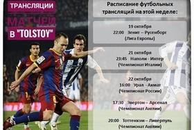 Трансляции матчей в Tolstoy