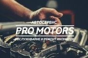 PRO MOTORS (Про Моторс) - Автосервис
