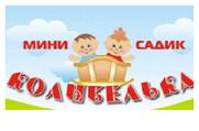 Колыбелька - Мини садик