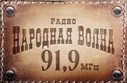 Радио Народная волна, FM 91.9 -