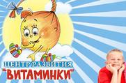 Витаминки - Детский сад