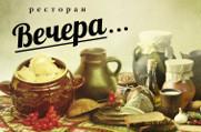 Вечера... - Ресторан украинской кухни