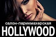 Hollywood (Голливуд) - Сеть салонов-парикмахерских