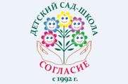 Согласие - Детские сады