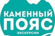 Каменный пояс - Экскурсии по России