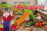 Акадеша - Детский сад