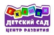 ЕКБшки - Детский сад и центр развития детей