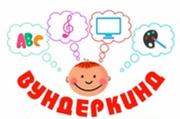 Вундеркинд - Детский сад
