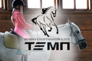 ТЕМП - Конноспортивный клуб