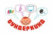 Вундеркинд - Образовательный центр