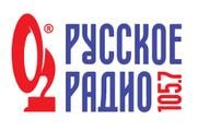 Русское Радио 105.7 FM -