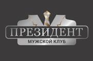 Президент - Мужской эротический спа салон