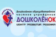 Дошколенок - Детский сад, центр развития