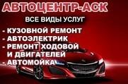 Автоцентр АСК - Автосервисы