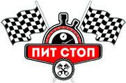 Пит Стоп - Магазин автохимии и автозапчастей