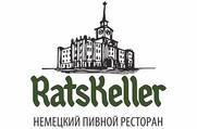 RatsKeller (Ратс Келлер) - Немецкий пивной ресторан