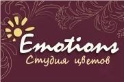 Emotions (Эмоушнс) - Студия цветов и подарков