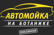 Автомойка на Ботанике - Автомойки