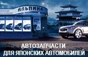 Альпина - Магазины автозапчастей