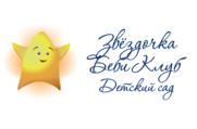 Звездочка Беби Клуб - Детский сад