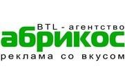 Абрикос - Рекламное агенство