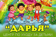 Дарья - Центр по уходу за детьми