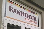Компот - Столовая