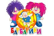 Барбарики - Мини садик
